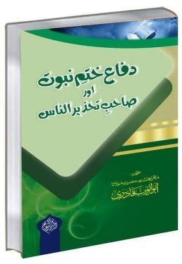 Difa khatm e nabuwwat or sahib e tehzeer by molana abu ayub qadri download pdf book