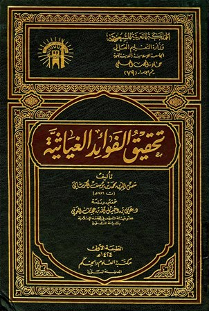 تحميل كتاب pdf مجاناً | المكتبة الإسلامية | موقع بوكس ستريم