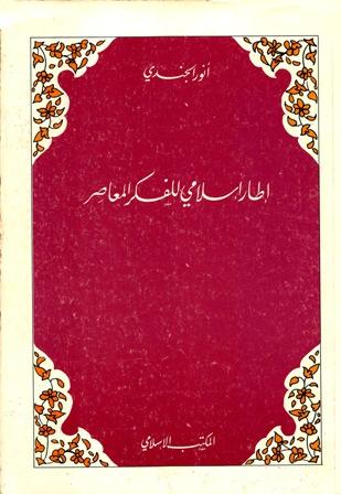 تحميل كتاب إطار إسلامي للفكر المعاصر تأليف أنور الجندي pdf مجاناً | المكتبة الإسلامية | موقع بوكس ستريم