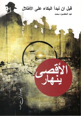 تحميل كتاب قبل أن نبدأ البكاء على الأطلال الأقصى ينهار تأليف عبد المقصود محمد pdf مجاناً | المكتبة الإسلامية | موقع بوكس ستريم