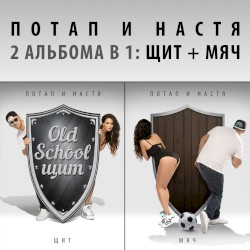 ekoradio.ru > Потап и Настя - Бумдиггибай